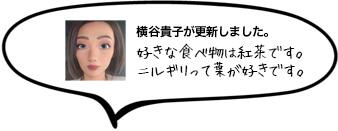 横谷貴子が更新しました。